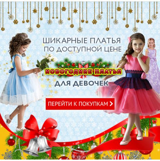 Детские платья для нового года 2020